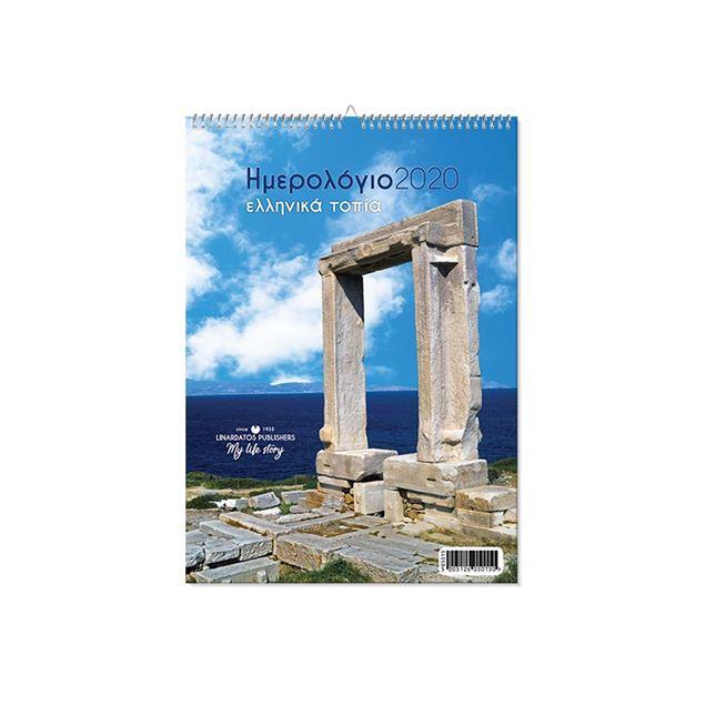 Εικόνα της Ελληνικά τοπία_c