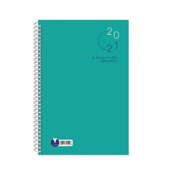 Εικόνα από Spiral ενός έτους (2021) με planner για το 2022_E
