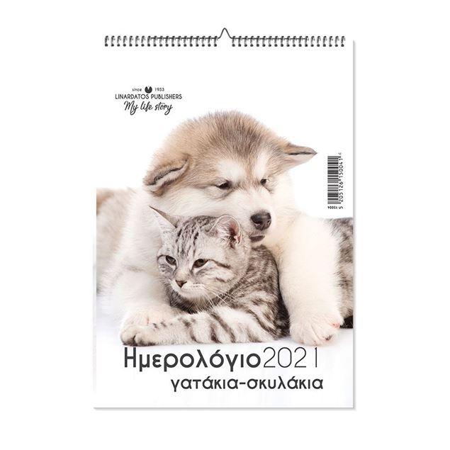 Εικόνα της Γατάκια -Σκυλάκια_c