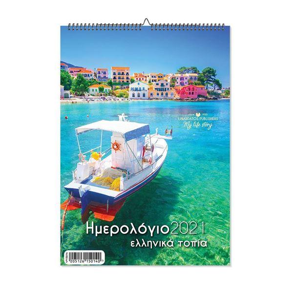 Εικόνα από Ελληνικά τοπία_b